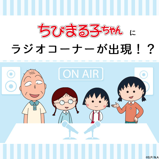 202006_radio_maruko_003.jpg