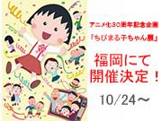 福岡「アニメ化30周年記念企画 ちびまる子ちゃん展」開催のお知らせ
