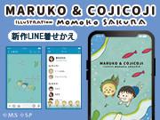 新作LINE着せかえ「まる子とコジコジ 海」が登場!