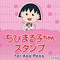 SoftBank「App Pass」向け『ちびまる子ちゃんスタンプ』がスタート!