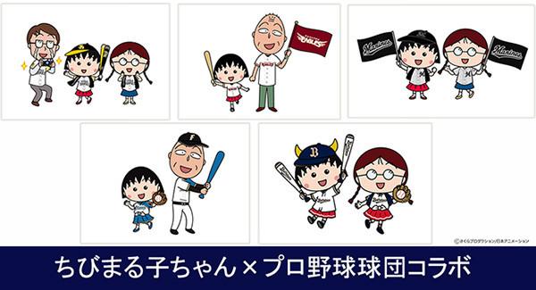20201001_baseball_chibimarukochan_nabn.jpg