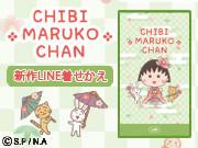 新作LINE着せかえ「ちびまる子ちゃん 和-MIYABI-」が登場!
