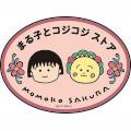 キデイランド原宿店に「まる子とコジコジストア」が3/26(金)オープン!