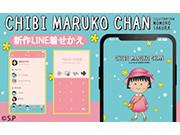 新作LINE着せかえ「ちびまる子ちゃんコミックデザインVol.2」が登場!