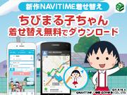 「NAVITIME」の着せ替えテーマに「ちびまる子ちゃん(さくら家)」が登場!