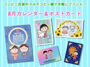 セブンプリントで「ちびまる子ちゃん」コンテンツプリントを販売開始!