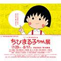 水戸の京成百貨店で「アニメ化30周年記念企画 ちびまる子ちゃん展」開催決定!
