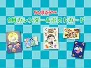 ちびまる子ちゃんのコンテンツプリントに9月カレンダーが登場!