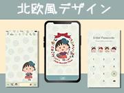 新作LINE着せかえ「ちびまる子ちゃん 北欧風デザイン」が登場!