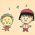 「もっと!まる子とコジコジストア」が9/11よりスタート!