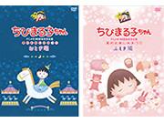 ちびまる子ちゃんアニメ化30周年記念企画「夏のお楽しみまつり」DVDが12/18発売決定!