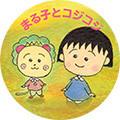 「まる子とコジコジ」公式インスタグラム開設記念Twitterフォロー&RTキャンペーン開催!