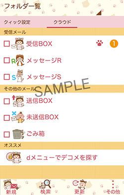20161026_kisekae_sample.jpg